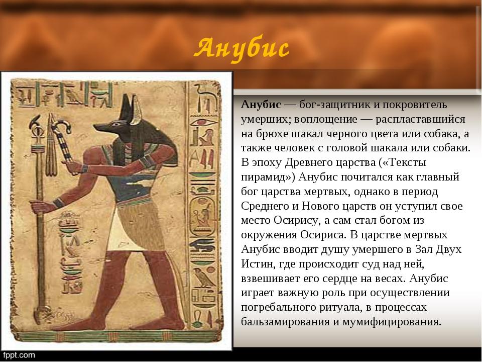 Анубис Анубис— бог-защитник и покровитель умерших; воплощение — распластавши...