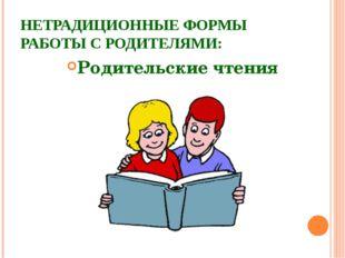 НЕТРАДИЦИОННЫЕ ФОРМЫ РАБОТЫ С РОДИТЕЛЯМИ: Родительские чтения