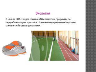 Экология В начале 1990–х годов компания Nike запустила программу, по перерабо