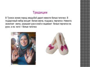 Традиции В Тунисе жених перед свадьбой дарит невесте белые тапочки. В подароч