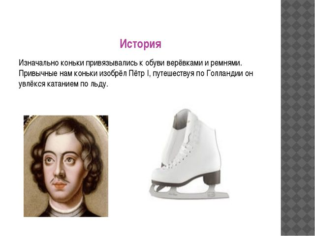 История Изначально коньки привязывались к обуви верёвками и ремнями. Привычны...