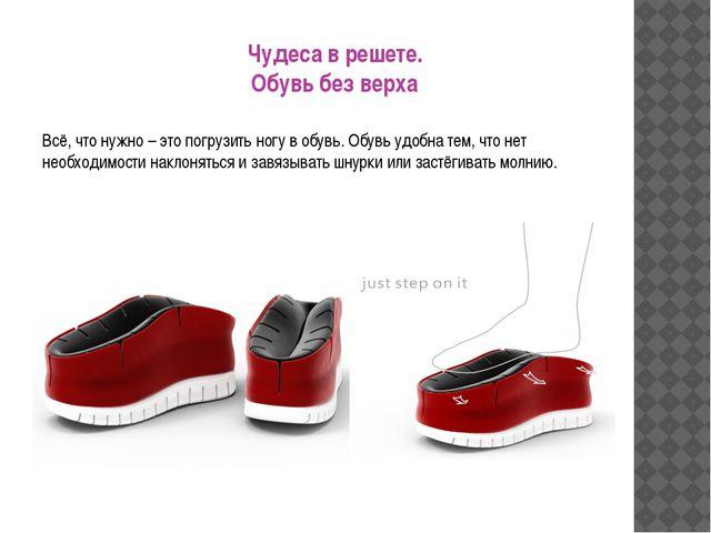 Чудеса в решете. Обувь без верха Всё, что нужно – это погрузить ногу в обувь....