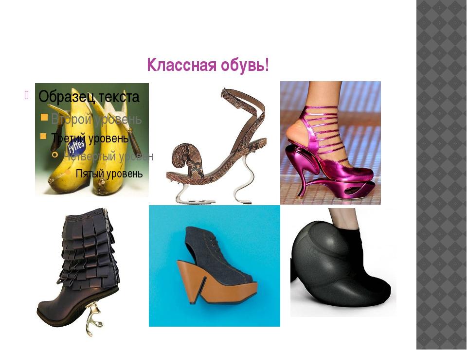 Классная обувь!