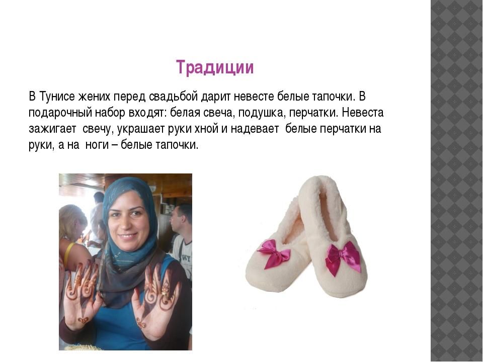 Традиции В Тунисе жених перед свадьбой дарит невесте белые тапочки. В подароч...