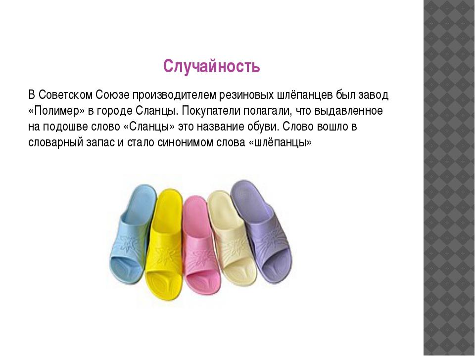 Случайность В Советском Союзе производителем резиновых шлёпанцев был завод «П...