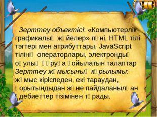Зерттеу объектісі: «Компьютерлік графикалық жүйелер» пәні, HTML тілі тэгтері