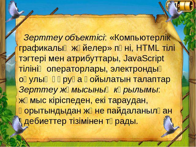 Зерттеу объектісі: «Компьютерлік графикалық жүйелер» пәні, HTML тілі тэгтері...