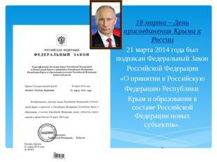 18 марта – День присоединения Крыма к России 21 марта 2014 года был подписан