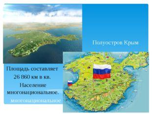 Полуостров Крым Площадь составляет 26 860 км в кв. Население многонационально