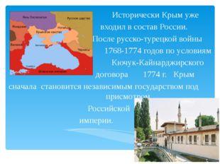 Исторически Крым уже входил в состав России. После русско-турецкой войны 176