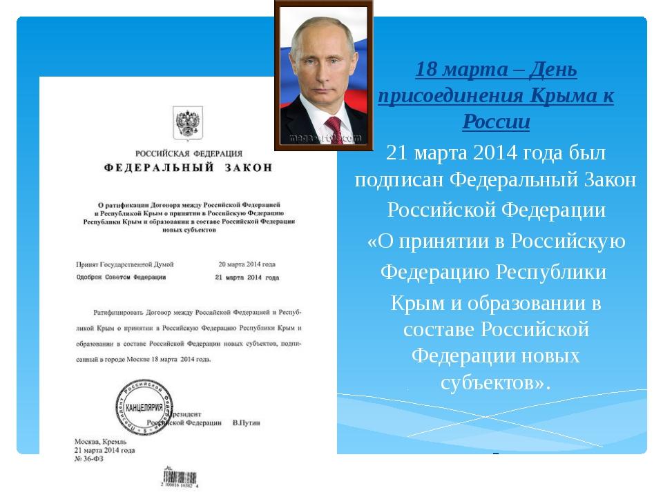 18 марта – День присоединения Крыма к России 21 марта 2014 года был подписан...