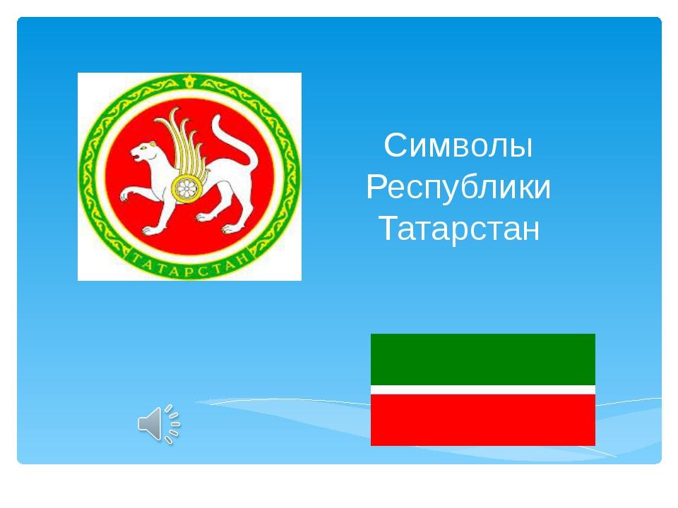 Символы Республики Татарстан