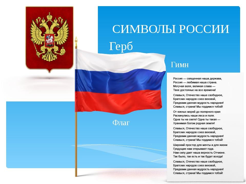 Сим СИМВОЛЫ РОССИИ Герб Г Гимн Флаг