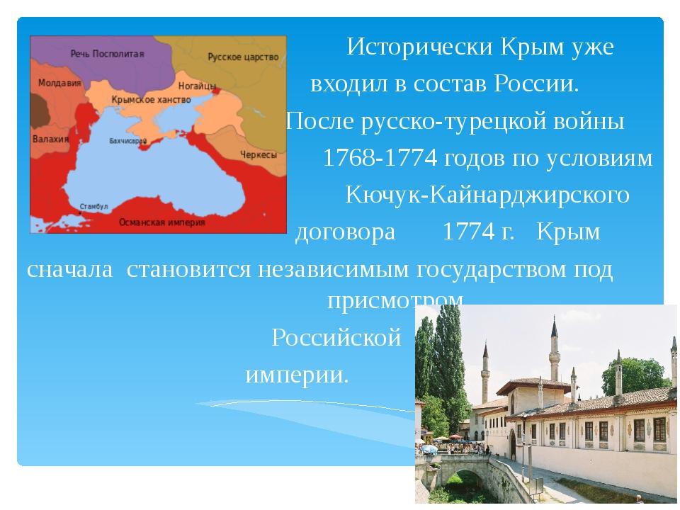 Исторически Крым уже входил в состав России. После русско-турецкой войны 176...