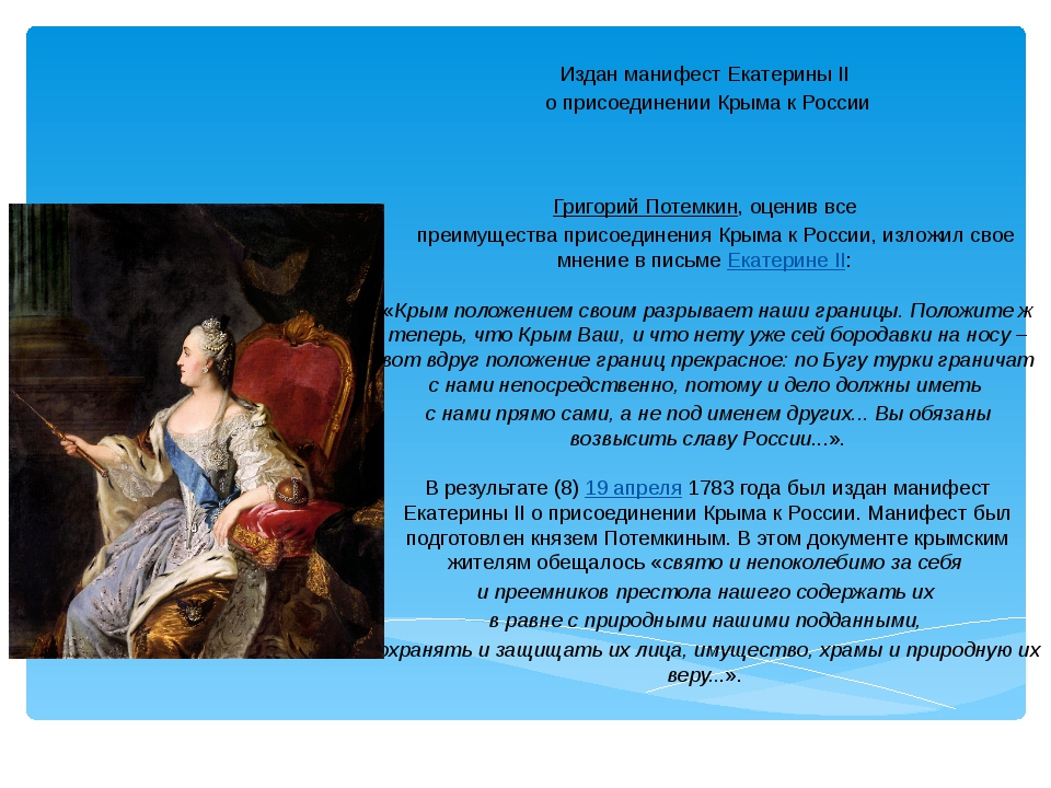 Издан манифест Екатерины II о присоединении Крыма к России Григорий Потемкин,...