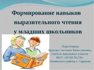 Подготовила Брагова Светлана Вячеславовна, учитель начальных классов МОУ «НОШ