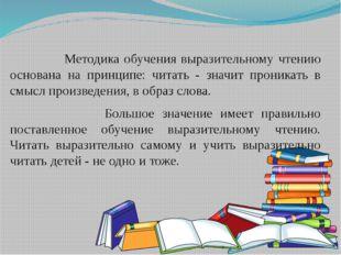 Методика обучения выразительному чтению основана на принципе: читать - значи