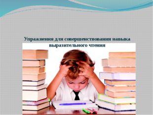 Упражнения для совершенствования навыка выразительного чтения
