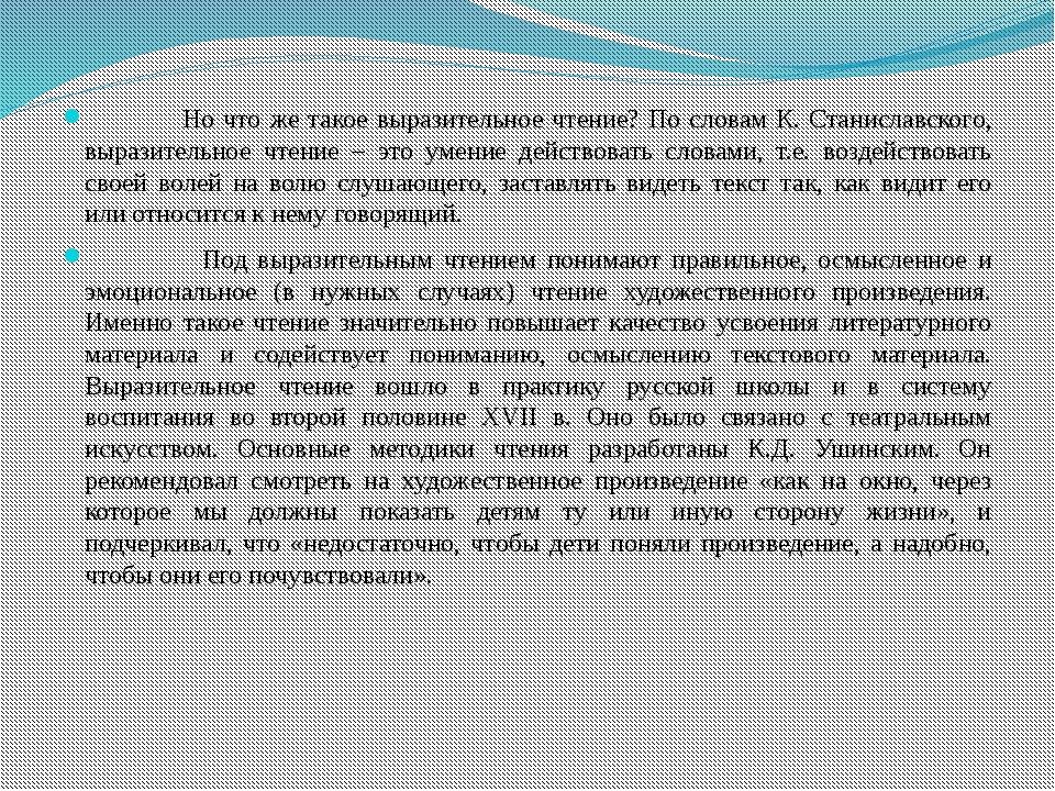Но что же такое выразительное чтение? По словам К. Станиславского, выразител...