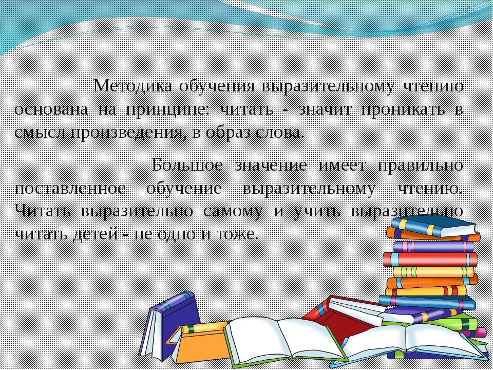 Методика обучения выразительному чтению основана на принципе: читать - значи...