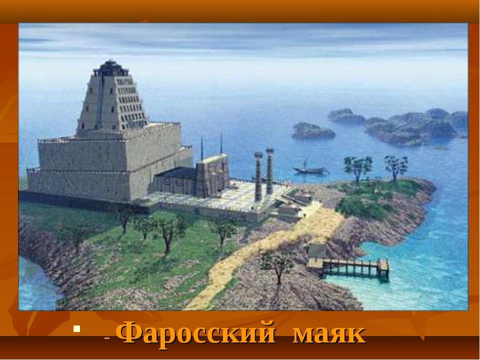 - Фаросский маяк
