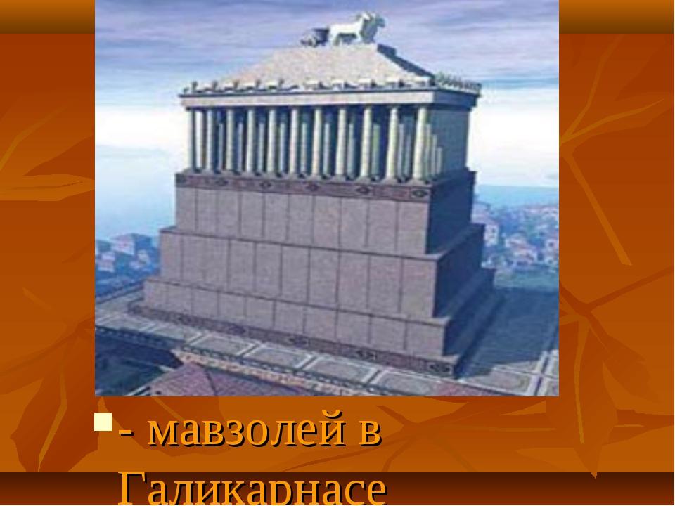- мавзолей в Галикарнасе