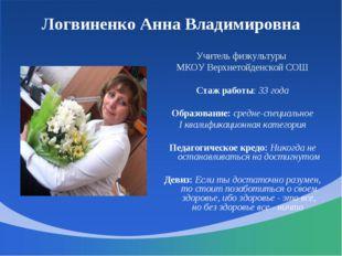 Логвиненко Анна Владимировна Учитель физкультуры МКОУ Верхнетойденской СОШ Ст