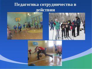Педагогика сотрудничества в действии