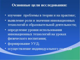 Основные цели исследования: изучение проблемы в теории и на практике; выявлен