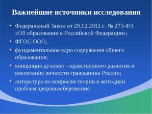 Важнейшие источники исследования Федеральный Закон от 29.12.2012 г. № 273-ФЗ