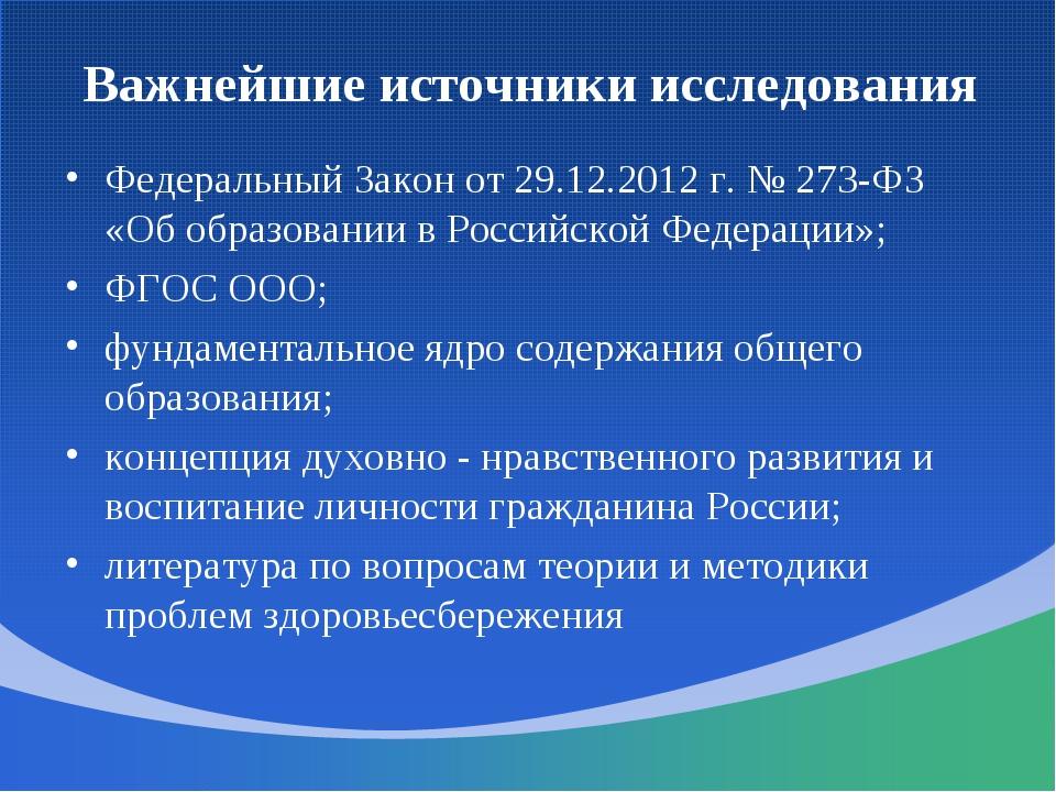 Важнейшие источники исследования Федеральный Закон от 29.12.2012 г. № 273-ФЗ...