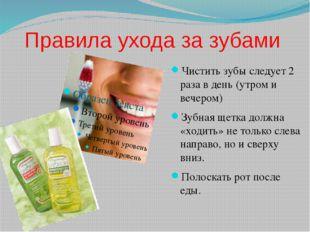 Правила ухода за зубами Чистить зубы следует 2 раза в день (утром и вечером)