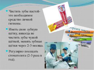 Чистить зубы пастой- это необходимое средство личной гигиены. Иметь свою зуб