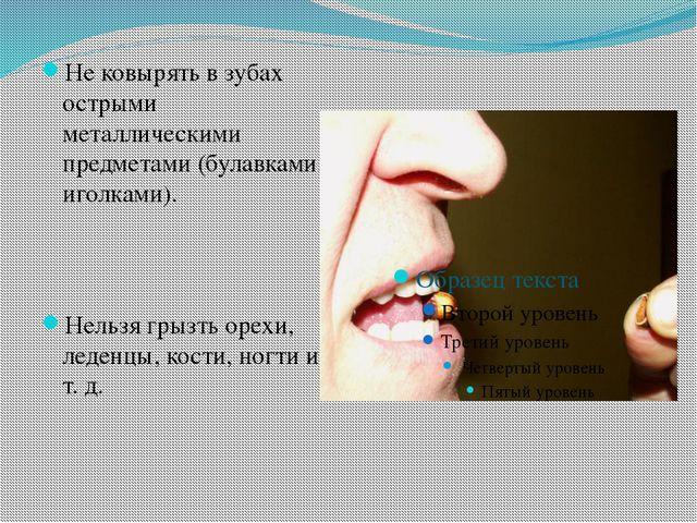 Не ковырять в зубах острыми металлическими предметами (булавками, иголками)....