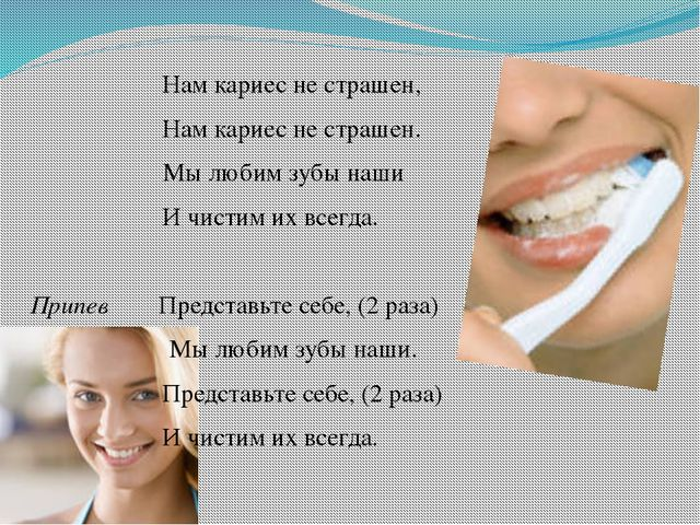 Нам кариес не страшен, Нам кариес не страшен. Мы любим зубы наши И чистим их...