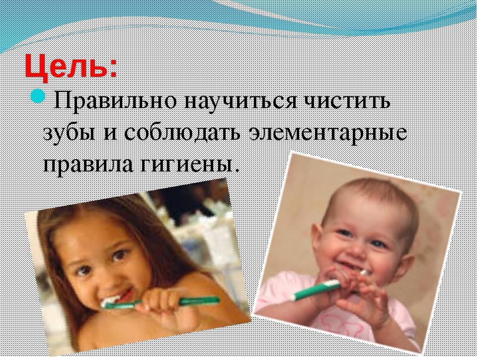 Цель: Правильно научиться чистить зубы и соблюдать элементарные правила гигие...