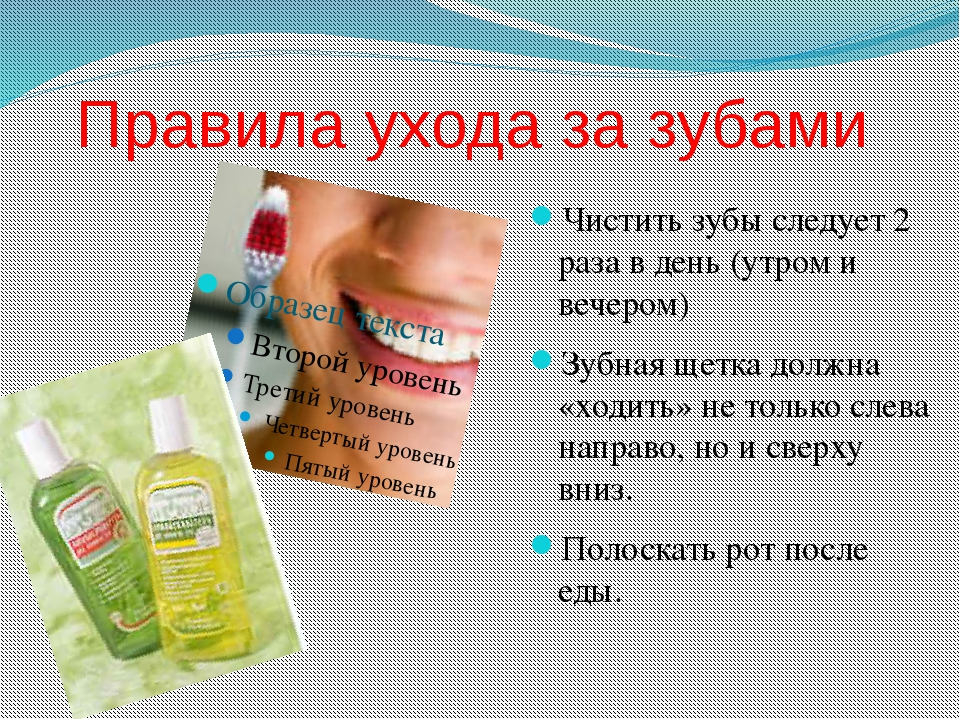 Правила ухода за зубами Чистить зубы следует 2 раза в день (утром и вечером)...