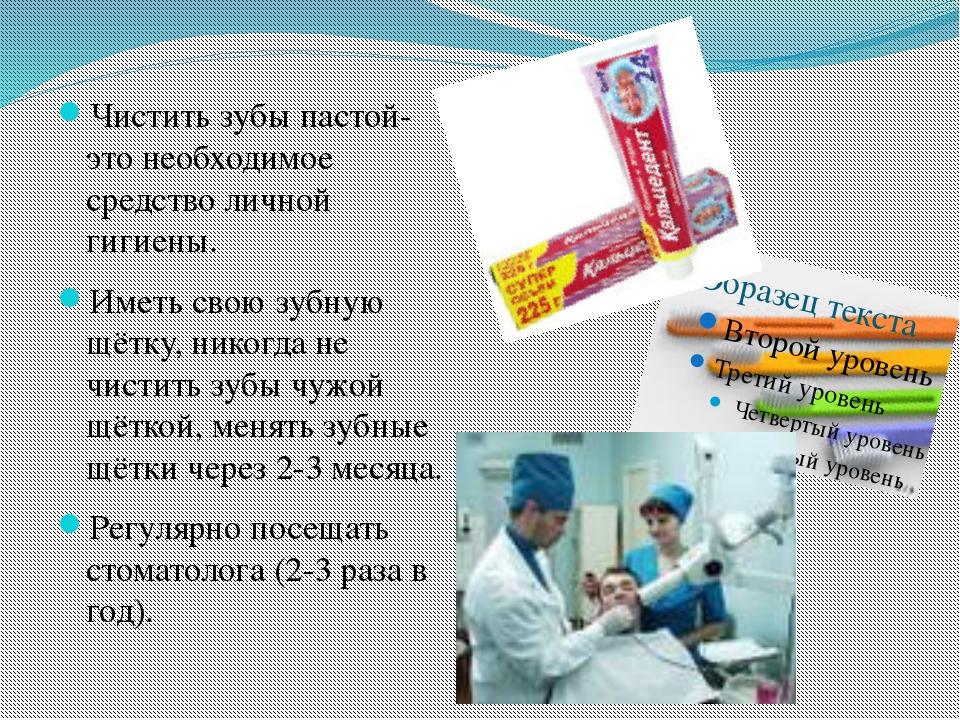 Чистить зубы пастой- это необходимое средство личной гигиены. Иметь свою зуб...