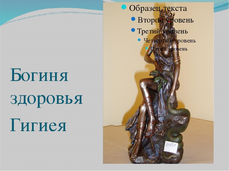 Богиня здоровья Гигиея