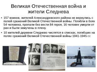 Великая Отечественная война и жители Следнева 157 воинов, жителей Александров