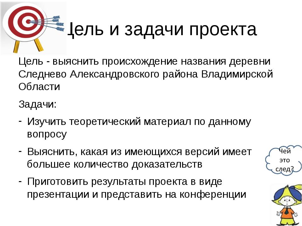 Цель и задачи проекта Цель - выяснить происхождение названия деревни Следнево...