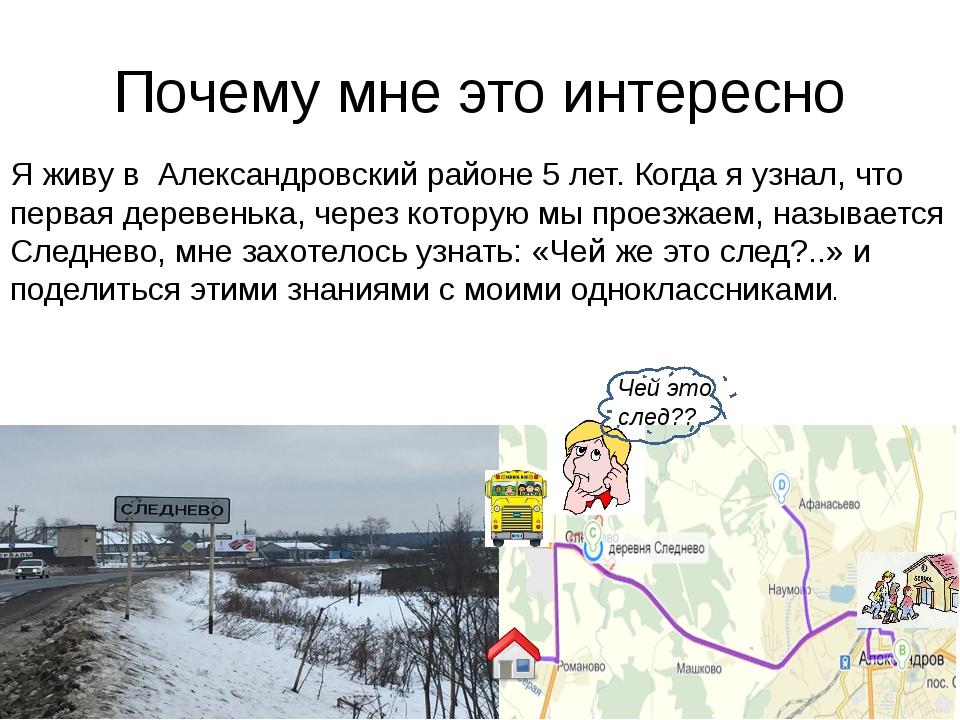 Почему мне это интересно Я живу в Александровский районе 5 лет. Когда я узнал...