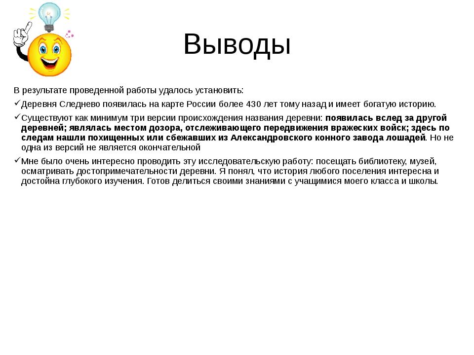 Выводы В результате проведенной работы удалось установить: Деревня Следнево п...