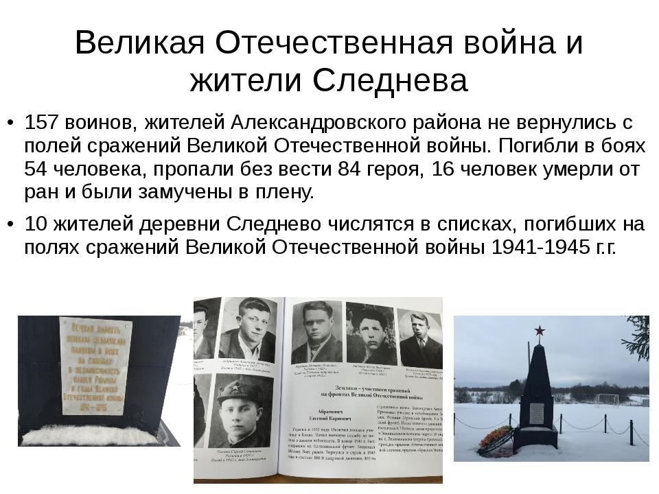 Великая Отечественная война и жители Следнева 157 воинов, жителей Александров...