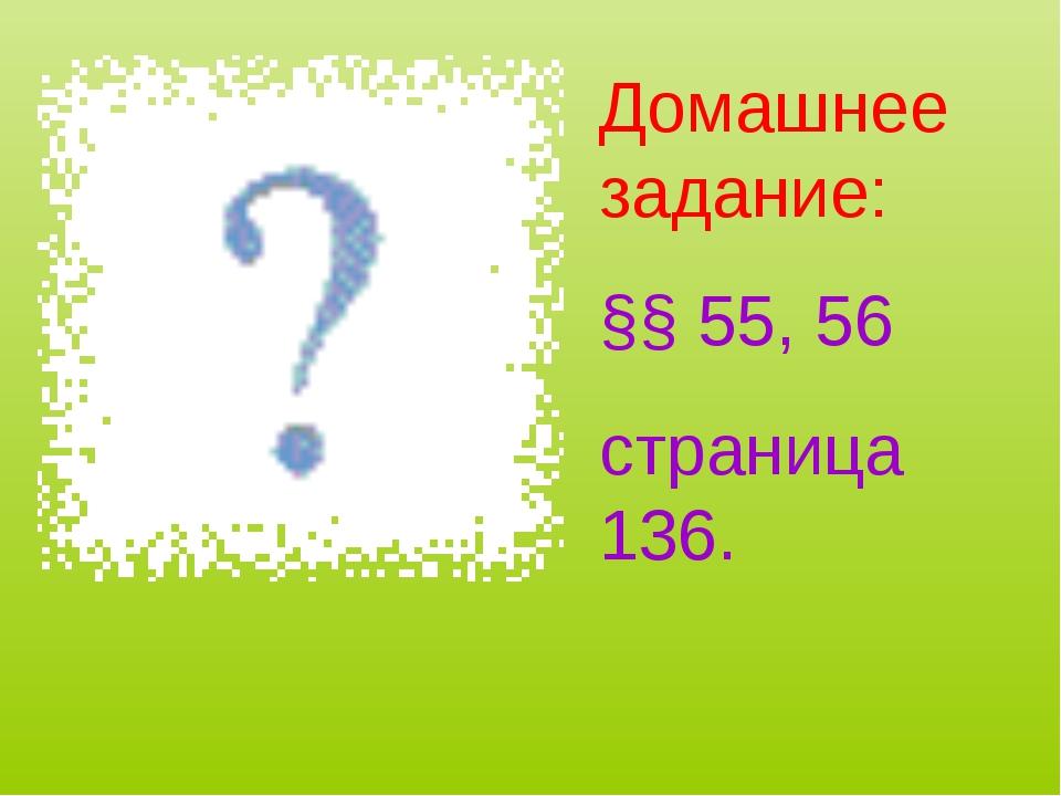 Домашнее задание: §§ 55, 56 страница 136.