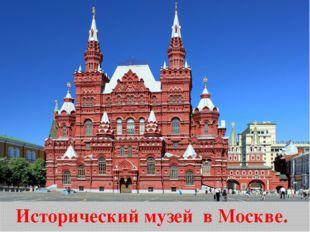 Исторический музей в Москве.