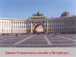 Здание Генерального штаба в Петербурге.