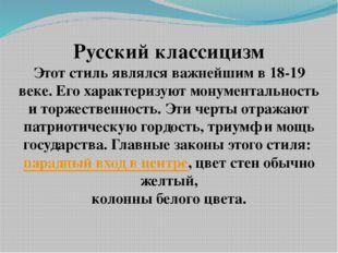 Русский классицизм Этот стиль являлся важнейшим в 18-19 веке. Его характеризу