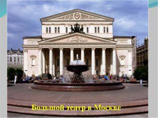 Большой театр в Москве.