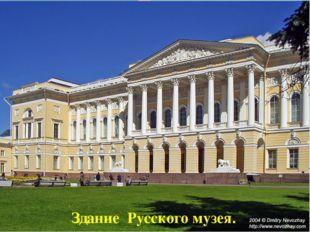 Здание Русского музея.